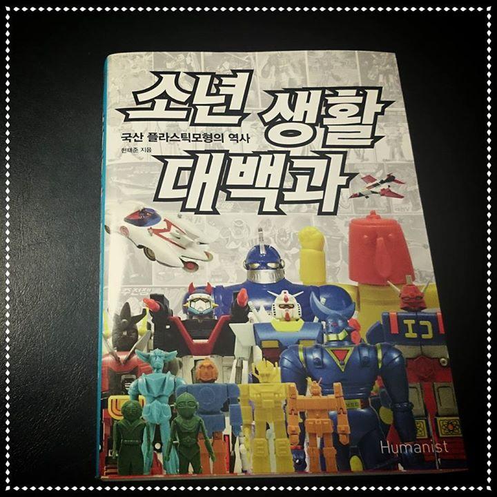 한국 프라모델의 역사를 담았다. 소년 생활 대백과