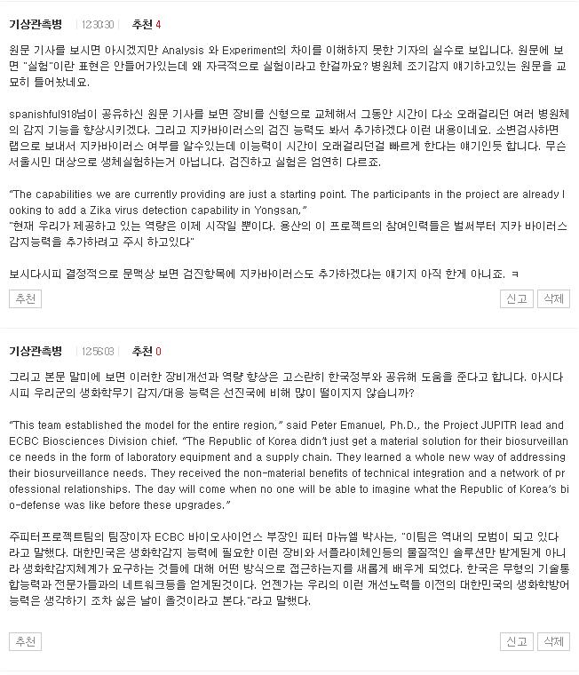 [BGM!] JTBC 주한미군 지카 보도 논란의 진실