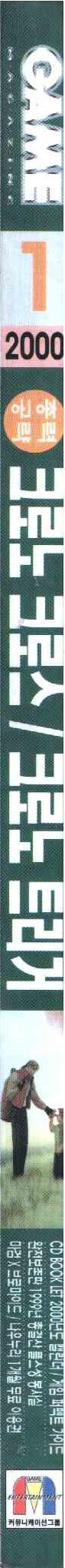 게임매거진 2000년 1월