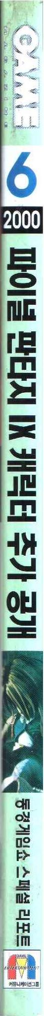 게임매거진 2000년 6월