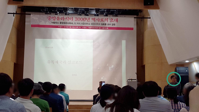 김호동 교수님의 강연을 다녀오다