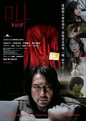 절규 Sakebi, 2006