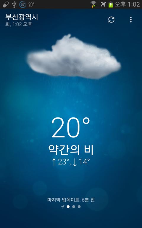 날씨정보 모바일 전성시대