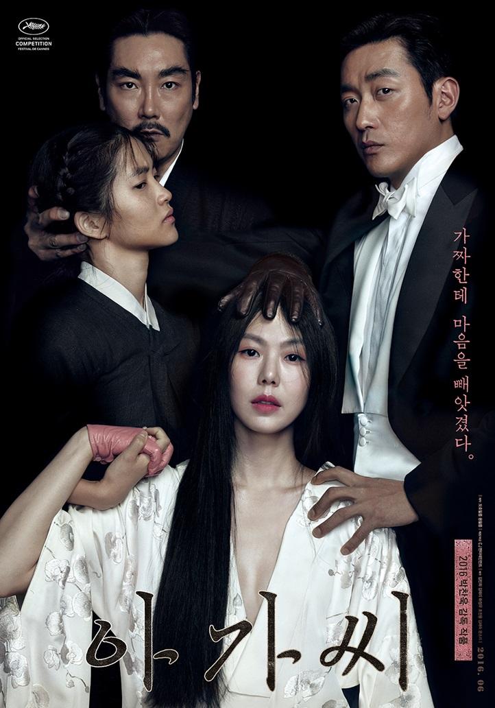 아가씨(The Handmaiden, 2016) - 원작 소설 ..