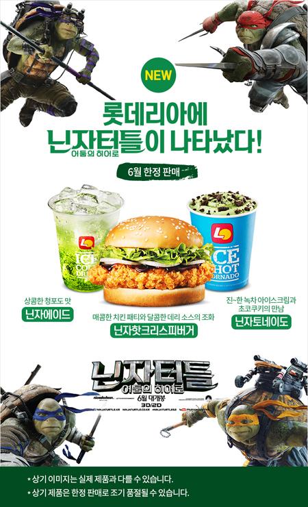 2016.6.6. 닌자 핫 크리스피버거(롯데리아) + 통..