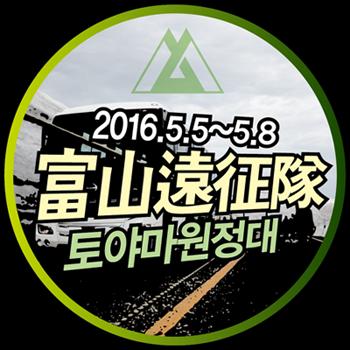 2016.6.7. 2016 토야마원정대(富山遠征隊) / (19) 할..