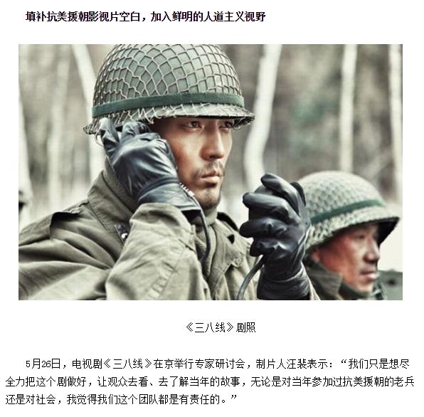 중국애서 6.25관련 드라마를 찍는다고 한다.