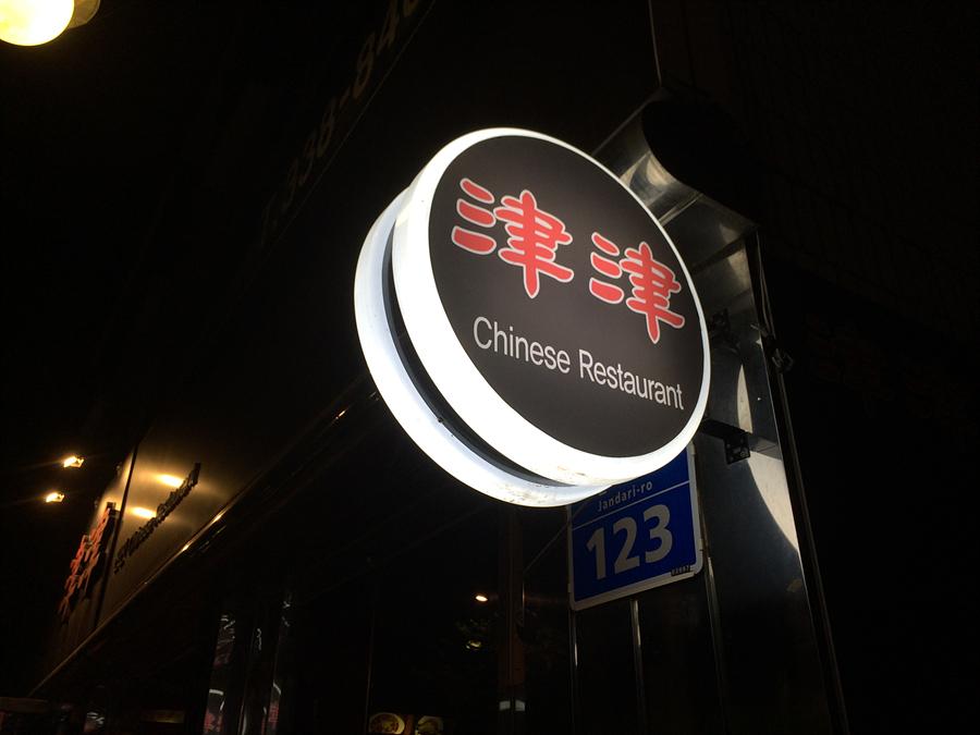 160610, 서교동 중식당 '진진(津津)' /w 친구들.