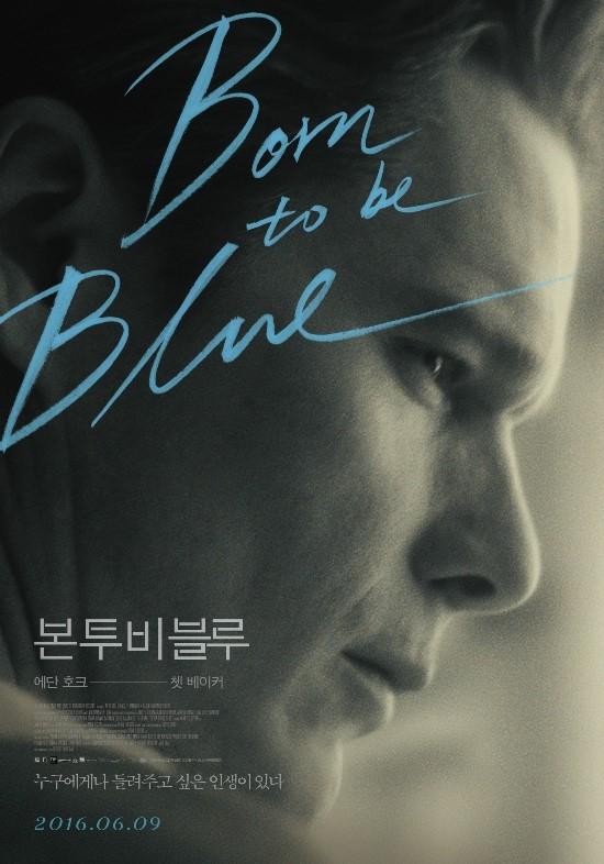 본투비블루 / Born to bo Blue (2015년)