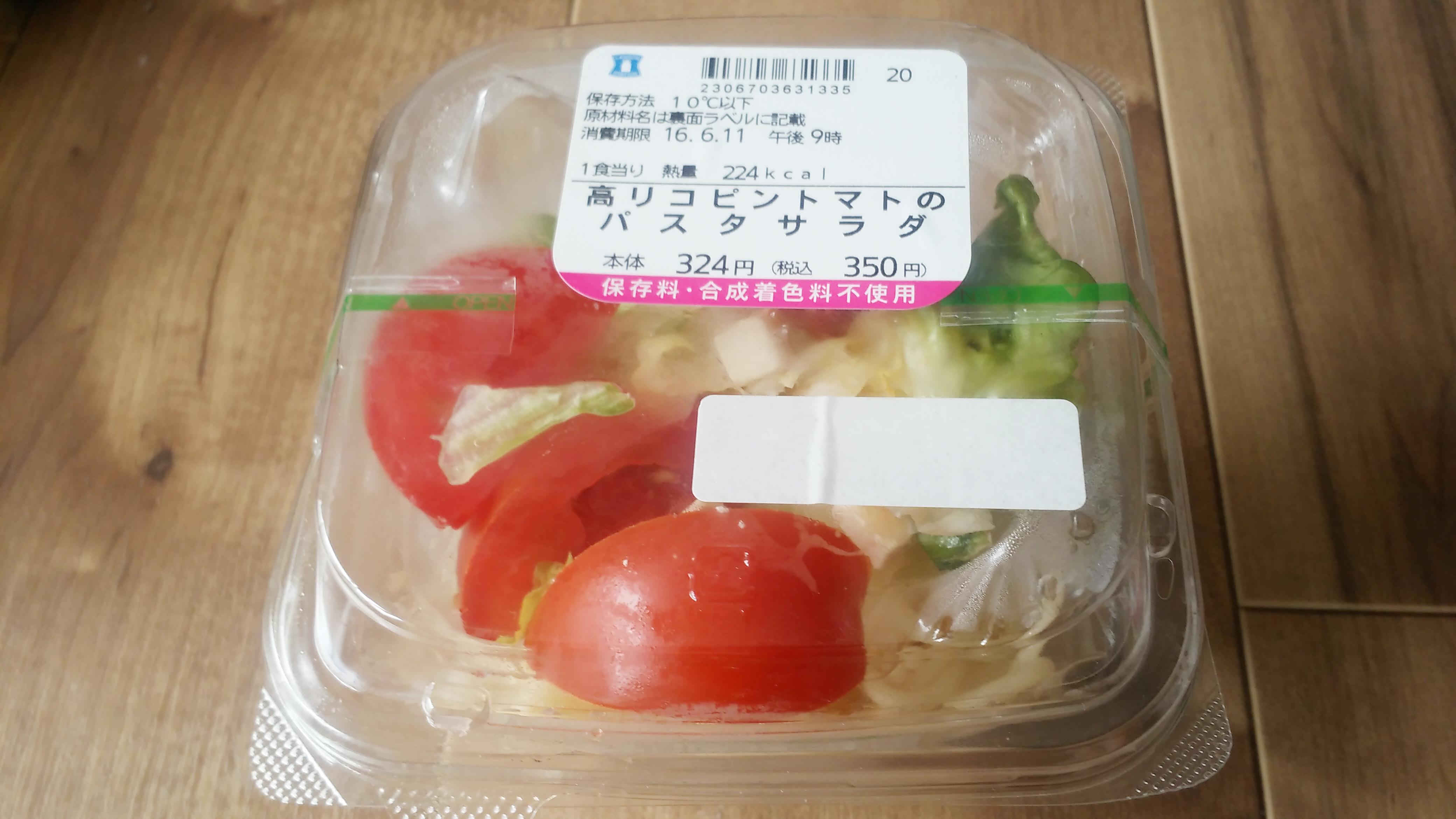 [로손/편의점] 리코펜 토마토 파스타 샐러드