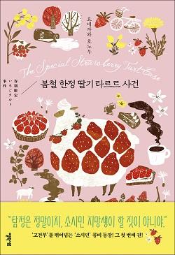 봄철 한정 딸기 타르트 사건: 너무 일상적이라서 아..