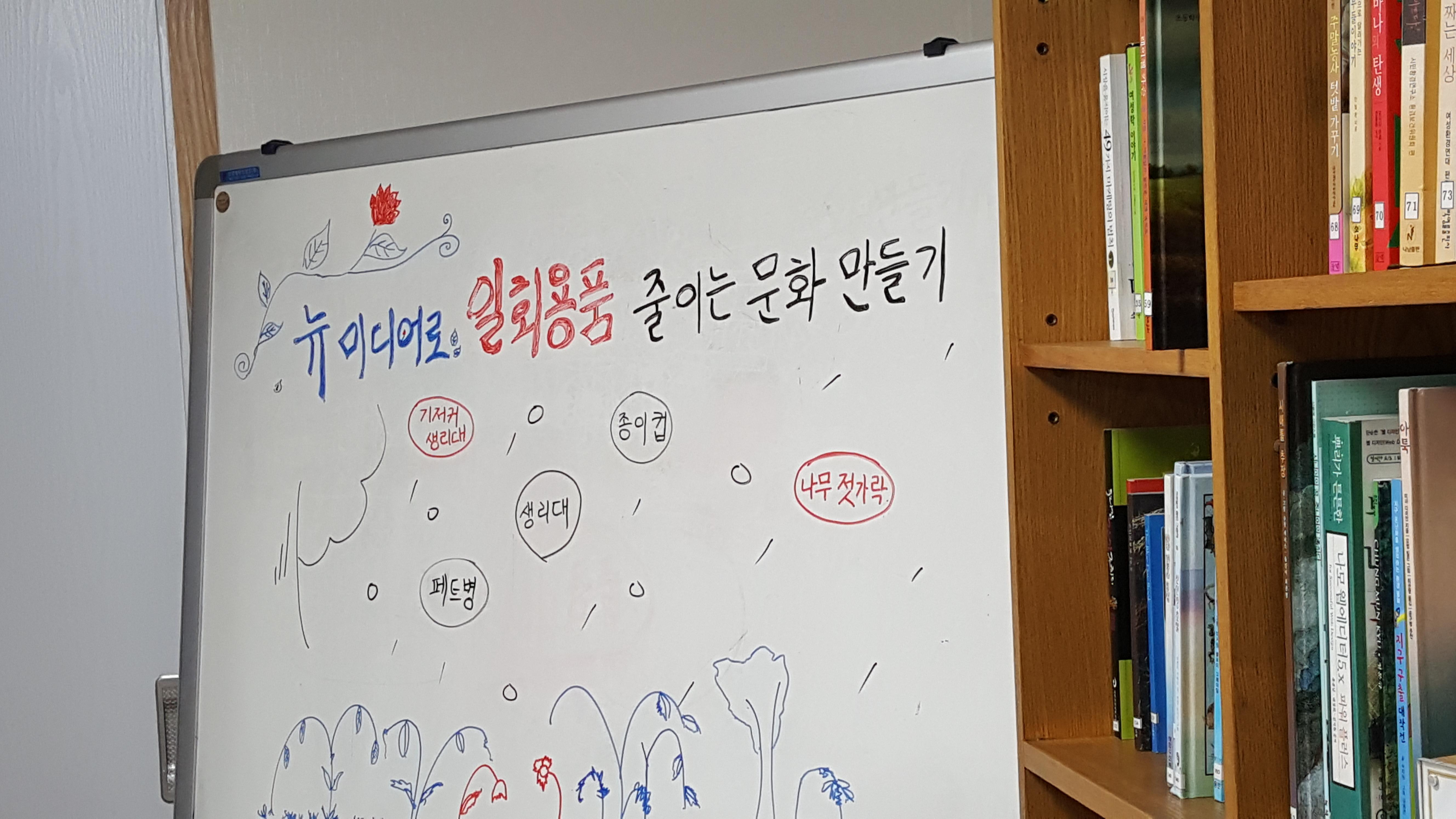 [강의] 안산 녹색소비자연대 일회용품 환경강의 201..