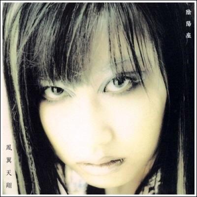 [LIVE] 陰陽座 - 梧桐の丘 '09
