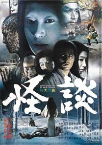 괴담 怪談 (1964)