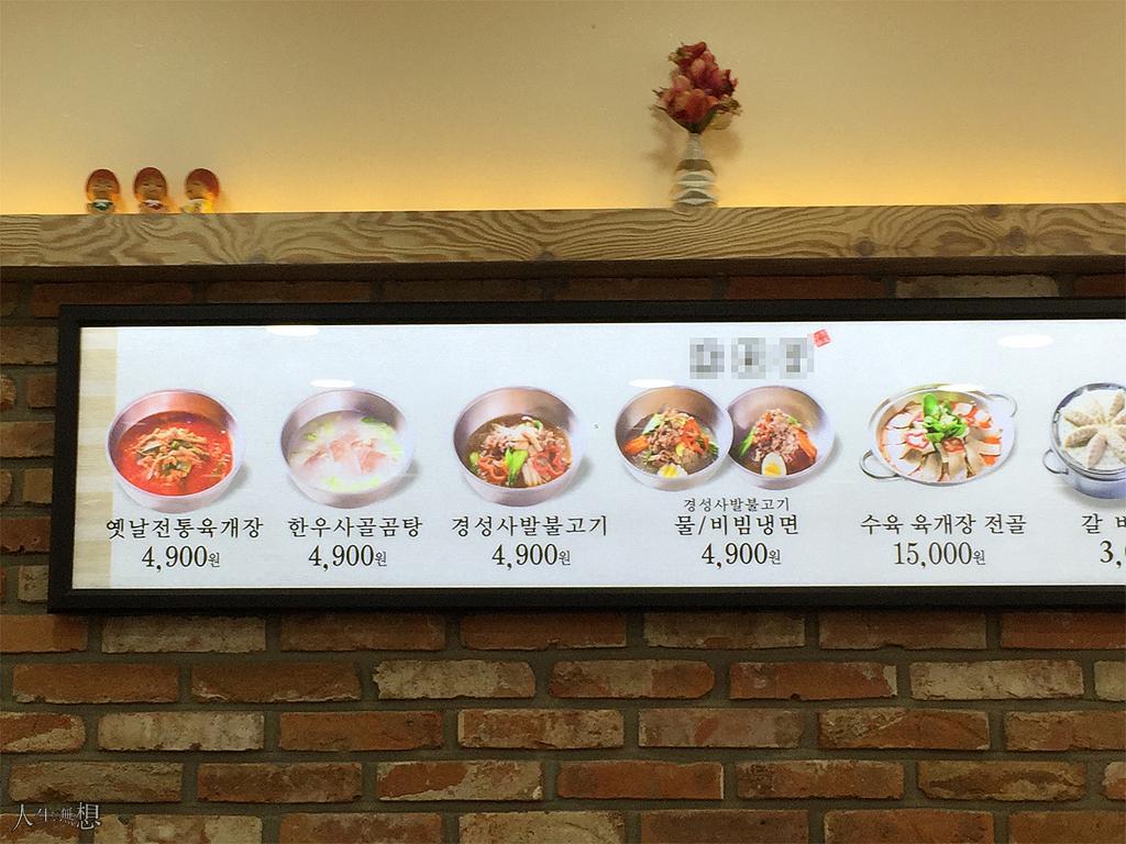 점심은 저렴한 육개장.