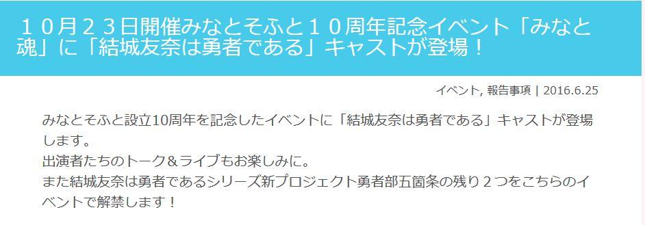미나토 소프트 10주년 기념 이벤트에 유우키 유우나..