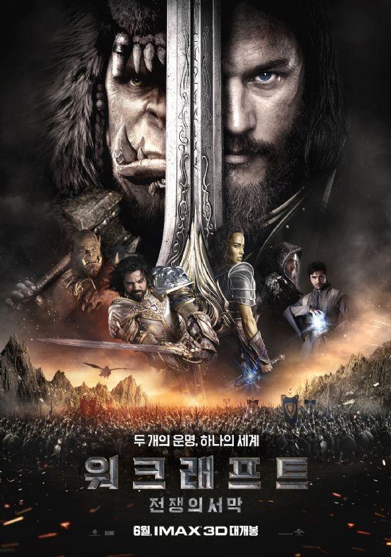 워크래프트 : 전쟁의 서막