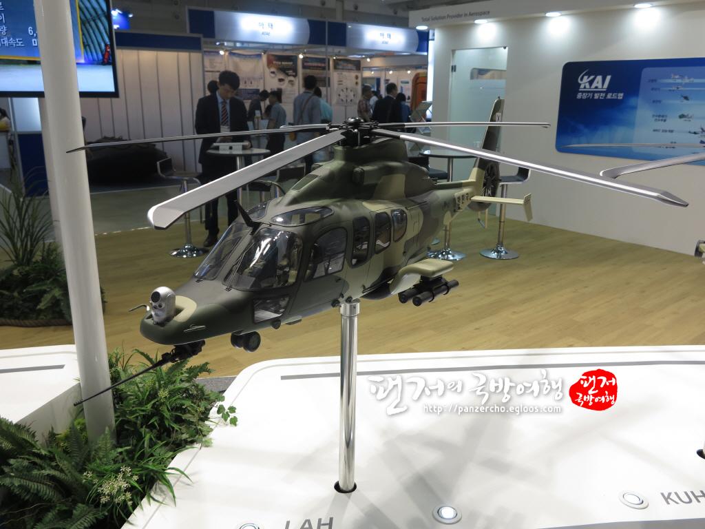 소형무장헬기(LAH) 모형