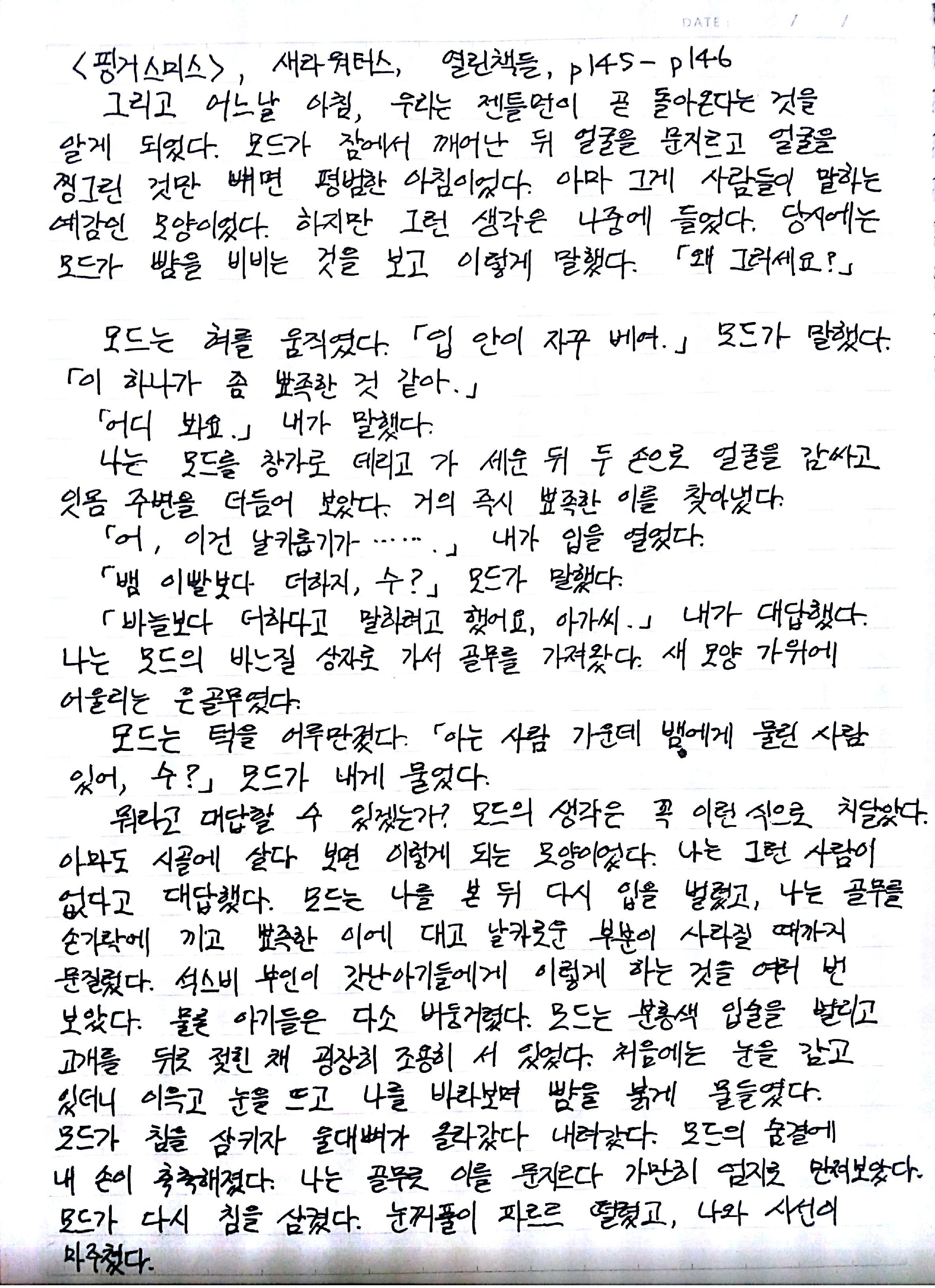 <핑거스미스>, 세라워터스, 열린책들 p145-p146