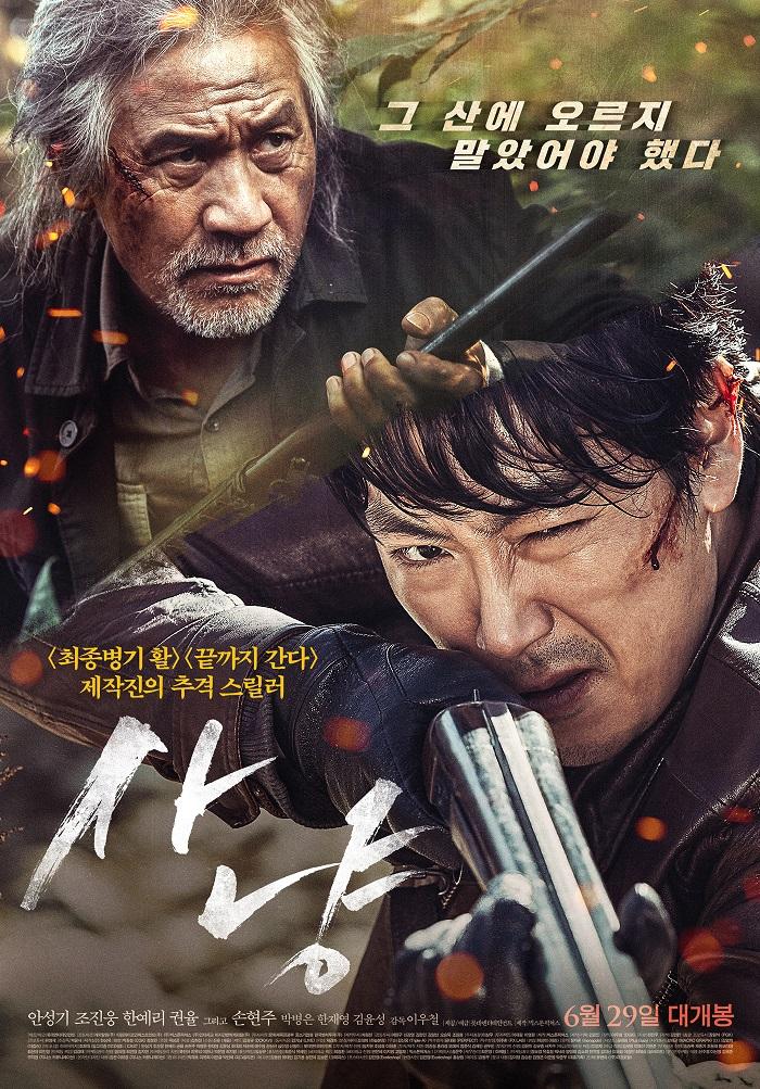 [영화] 사냥 후기 (스포있음)