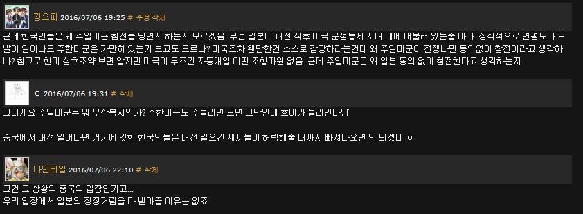 한국인들은 일본에 항상 징징대며 망상하는지?????