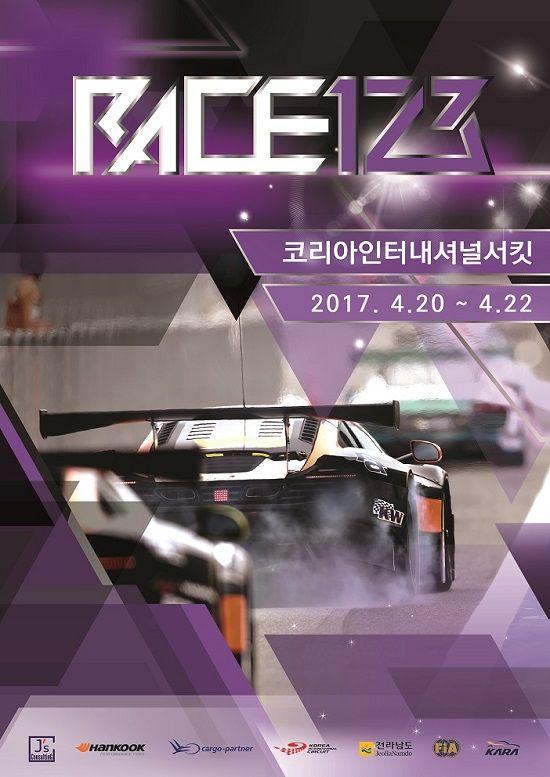 영암, 내년 4월 내구레이스 개최