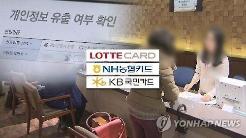 '개인정보 유출' 농협 · 국민 · 롯데카드 유죄. ..