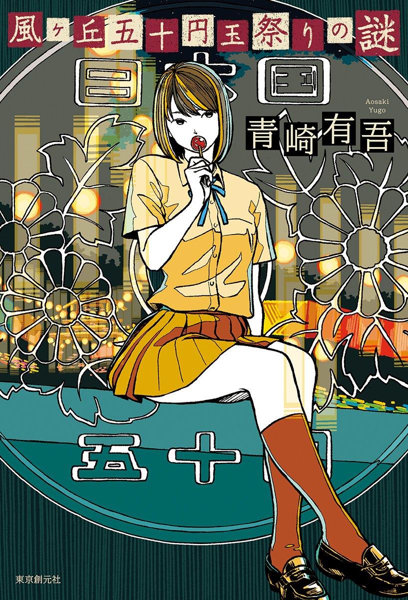 가제가오카 50엔 동전 축제의 미스테리 ~ 아오사키 유고