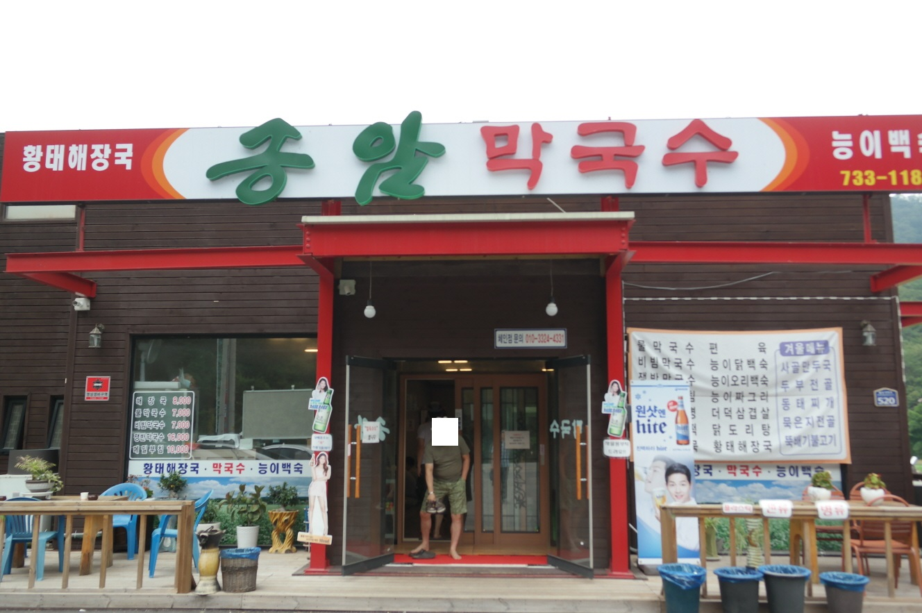[원주] 송암막국수 - 물막국수, 비빔막국수