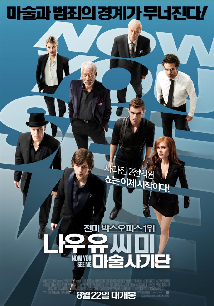 나우 유 씨 미 : 마술사기단 (Now You See Me , 201..
