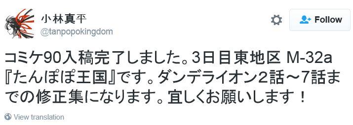 애니메이션 '죠카마치의 단델리온' 총작감수정집,..