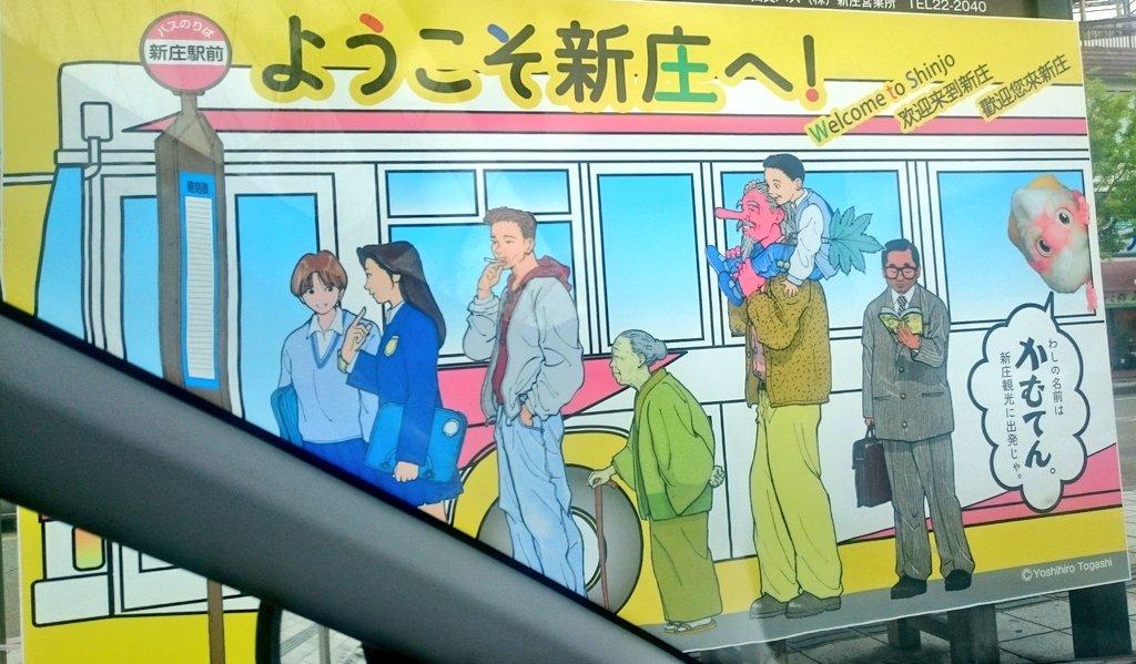 일본 야마가타현 신죠역 앞 버스 정류장 부근에 설치..