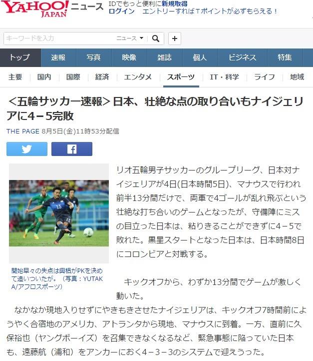 리우올림픽 축구 일본-나이지리아 경기 일본 네티즌..