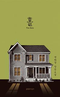 제21회 독서토론회 - 홀(The Hole)