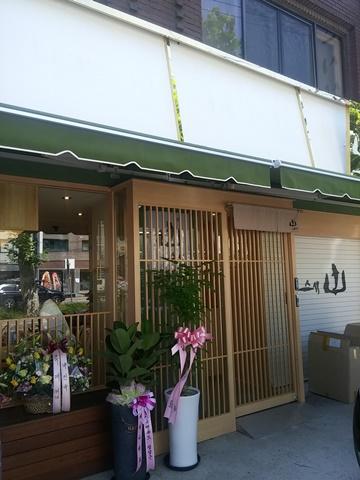성북동 1가 스시 山 - 오늘의 초밥 & 초밥 세트