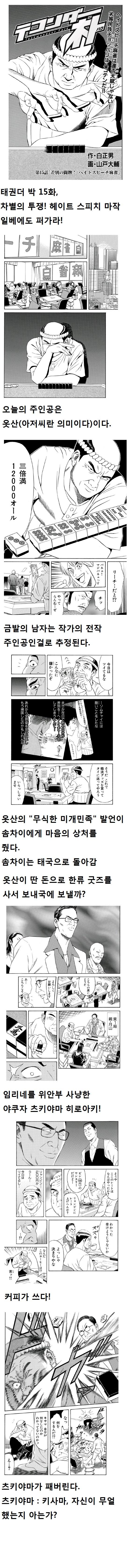 태권더 박 15화 감상