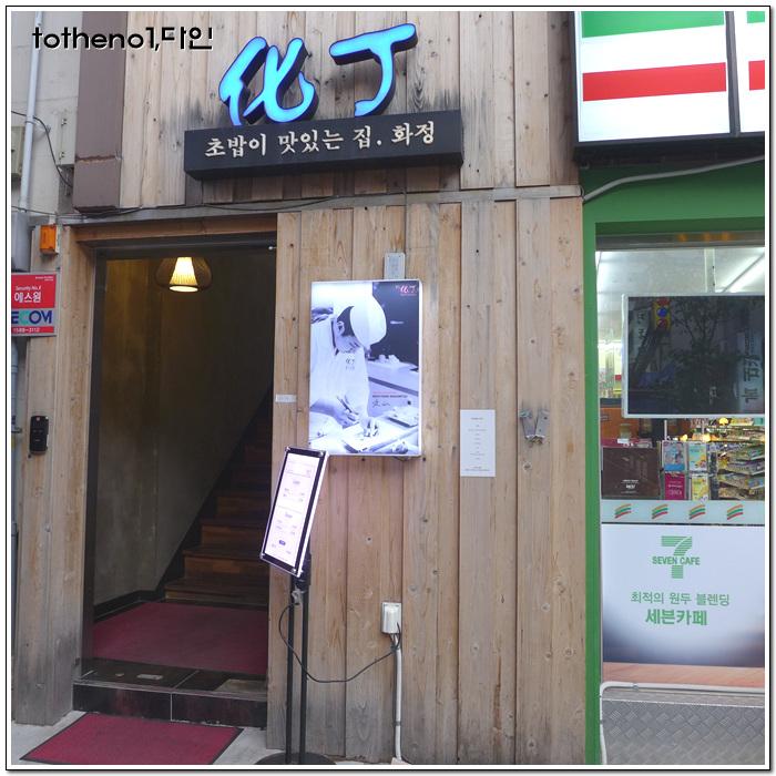 시청의 초밥집, 스시화정