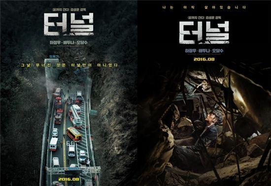 [영화] 터널 후기 (스포 없음)