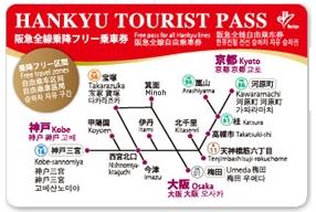 [오사카 자유여행] 대중교통을 이용하는방법- 그..