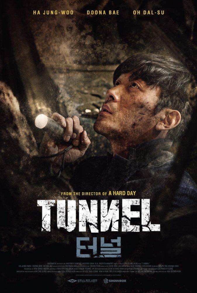 터널 (2016)
