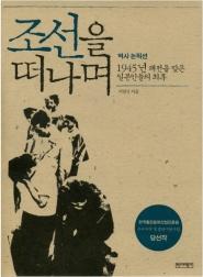 조선을 떠나며/이연식/역사비평사_미처 생각해보지 ..