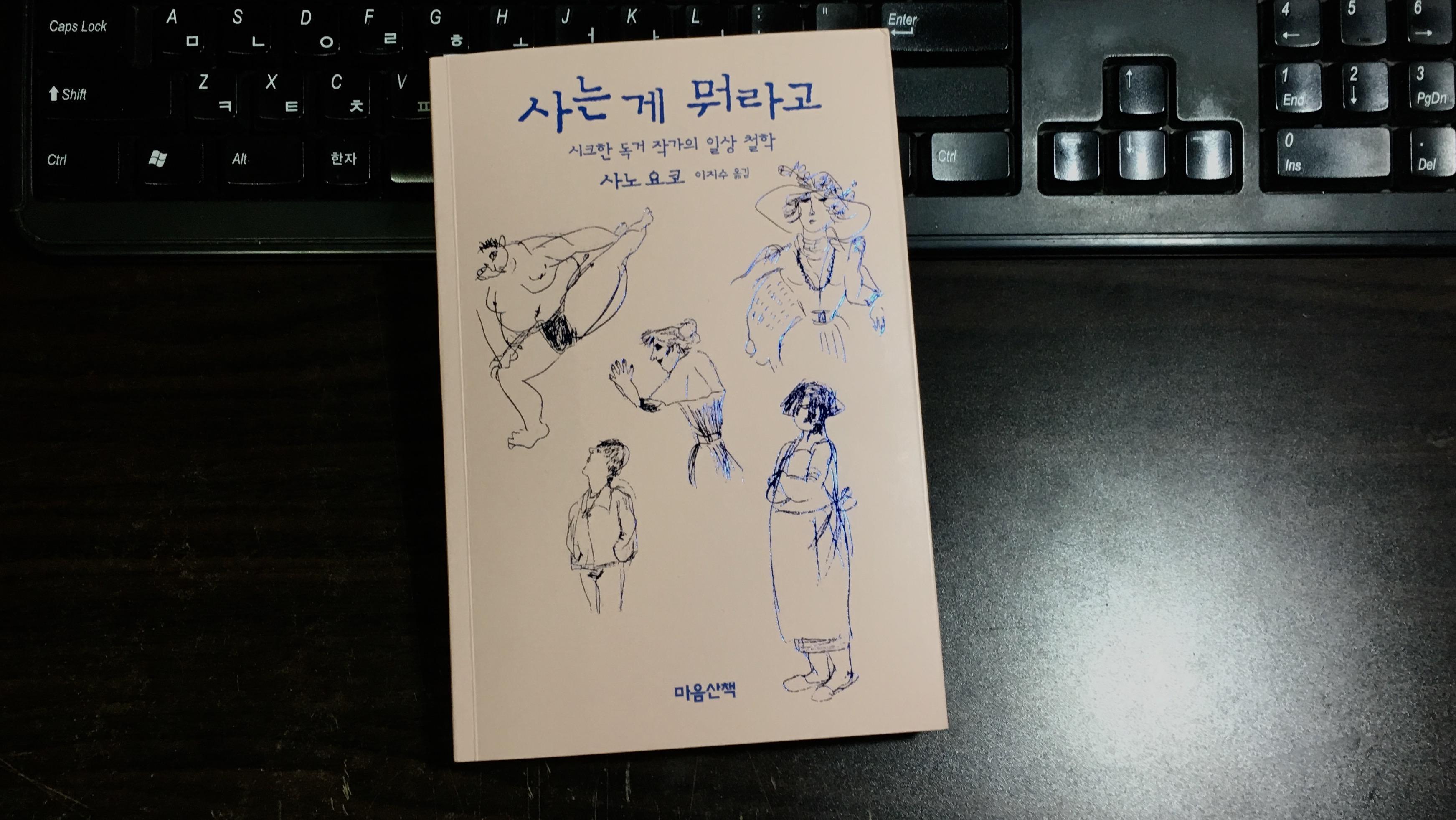 사는게 뭐라고 - 사노 요코 / 이지수 역