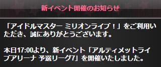 밀리마스 공지「新イベント開催のお知らせ(새 ..