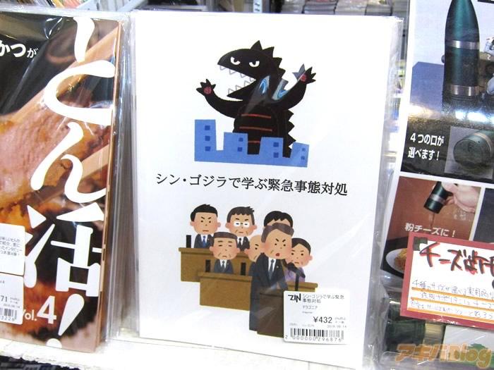 영화 신 고질라에 등장하는 실제의 일본 정부 안전 ..