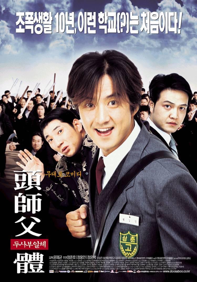 두사부일체 (2001)