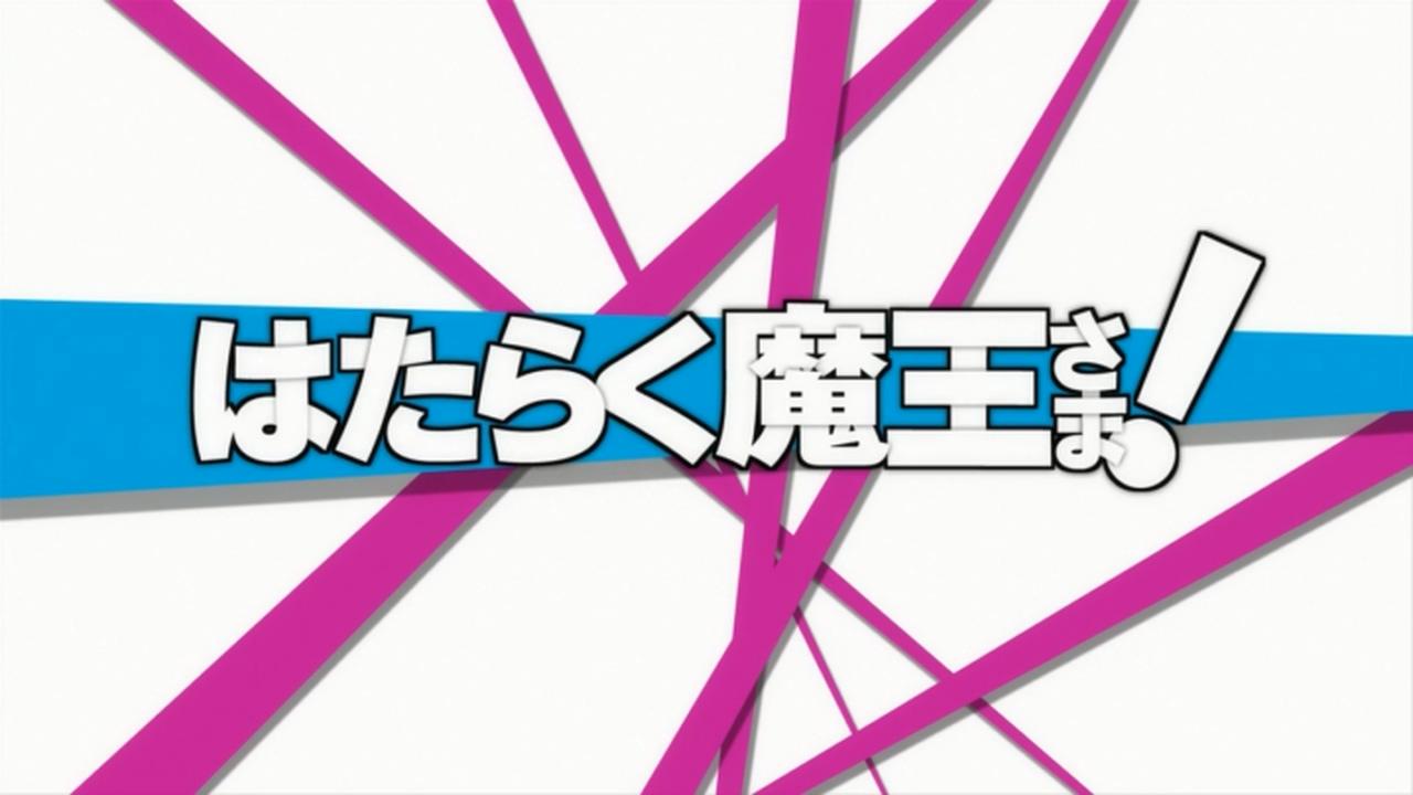 알바 뛰는 마왕님!(はたらく魔王さま!, 2013)