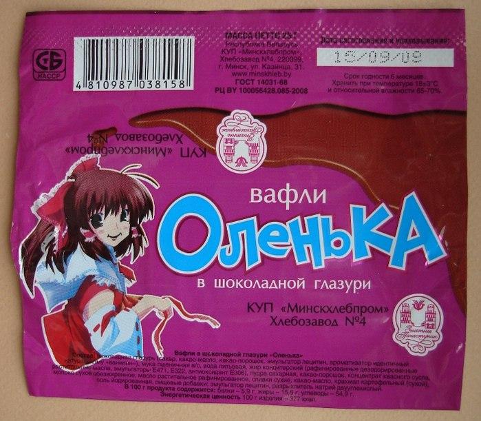 민스크 제과회사에서 만든 초콜릿 표지