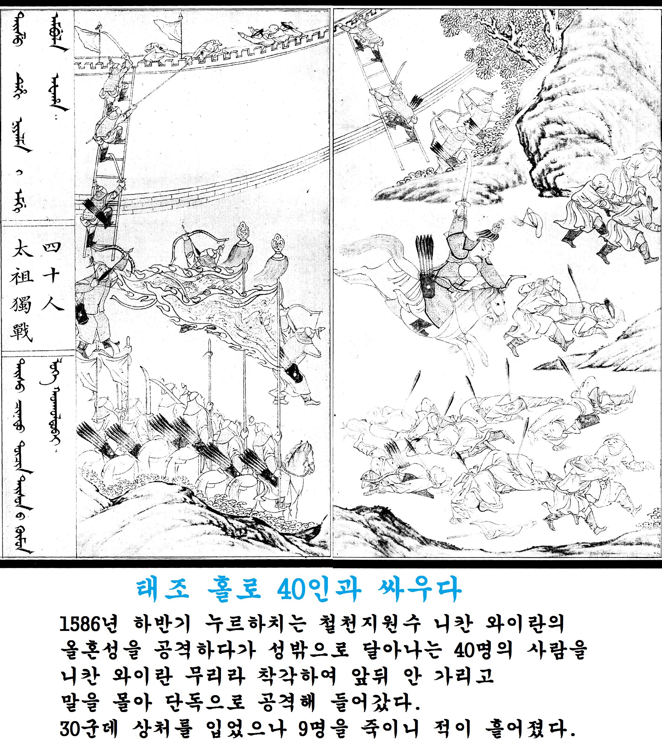 태조무황제 노아합기 국역 38부-철천지 원수 니강외랑..