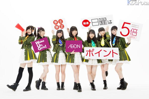 WUG 성우들이 일본 동북 지방의 이온 광고에 출연