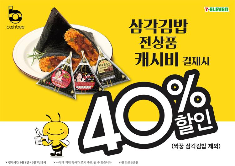 2016.9.4. 캐시비 교통카드로 삼각김밥 40%, KB..